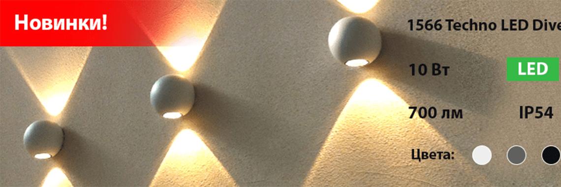 Настенные уличные светильники 1566 Techno LED Diver